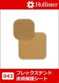 フレックステンド皮膚保護シート