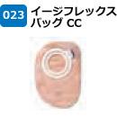 イージフレックス バッグ CC