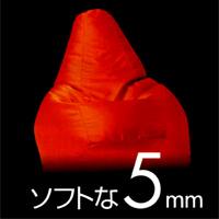 ソフトな5mm