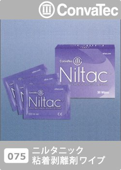 画像1: ニルタニック粘着剥離剤 ワイプ(シリコンベース)