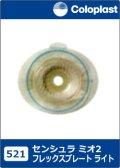 センシュラ ミオ2 フレックスプレート ライト