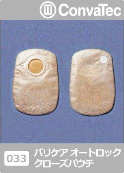 画像1: バリケア オートロック クローズパウチ