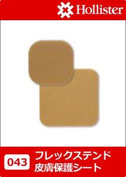 画像1: フレックステンド皮膚保護シート