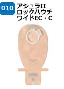 シュラII ロックパウチ ワイドEC・C