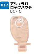 アシュラII ロックパウチ EC・C